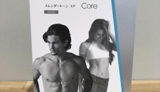 ショップジャパン 新発売の『スレンダートーン コア』体験しました 効果は?