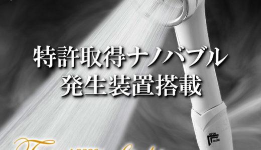 イトーヨーカドーネット 女神のマルシェ シャワーヘッド ナノフェミラスライト